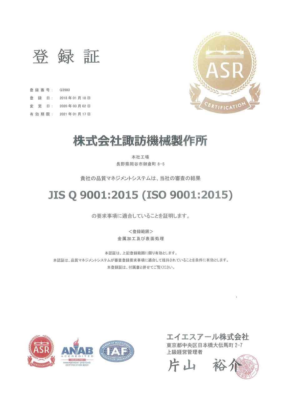 ISO登録書
